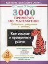 3000 примеров по математике. (Табличное умножение и деление). 3 класс. Контрольн