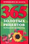 365 золотых рецептов народной медицины