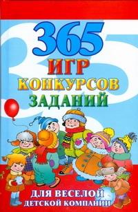 365 игр, конкурсов, заданий для веселой детской компании