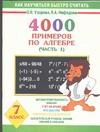 4000 примеров по алгебре. 7 класс. В 4 ч. Ч. 1