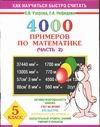 4000 примеров по математике. 5 класс. В 4 ч. Ч. 2