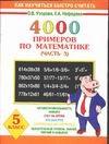 4000 примеров по математике. 5 класс. В 4 частях Часть 3