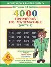 4000 примеров по математике. 6 класс. В 4 ч. Ч. 1