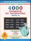 4000 примеров по математике. 6 класс. В 4 ч. Ч. 2