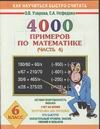4000 примеров по математике. 6 класс. В 4 ч. Ч. 4