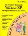 50 лучших функций Microsoft Windows XP, которые вы должны знать