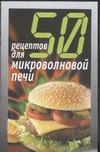 50 рецептов для микроволновой печи