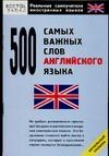 500 самых важных слов английского языка