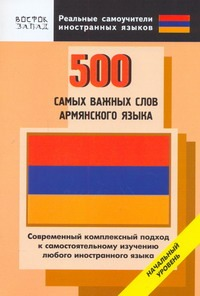 500 самых важных слов армянского языка