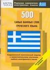 500 самых важных слов греческого языка