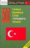 500 самых важных слов турецкого языка. Начальный уровень
