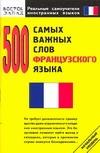 500 самых важных слов французского языка