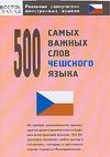 500 самых важных слов чешского языка