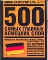 500 самых главных немецких слов