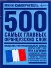 500 самых главных французских слов