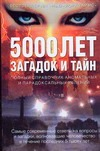 5000 лет загадок и тайн