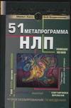 51 метапрограмма НЛП. Прогнозирование поведения,