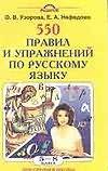 550 правил и упражнений по русскому языку. 5-8 классы