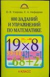 800 заданий и упражнений по математике. 4 класс