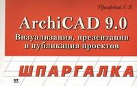ArchiCAD 9.0