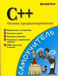 C++. Основы программирования
