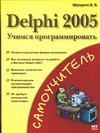 Delphi 2005. Учимся программировать
