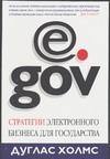 eGov. Стратегии электронного бизнеса для государства