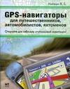GPS-навигаторы для путешественников, автомобилистов, яхтсменов