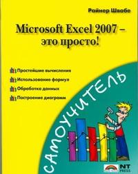 Microsoft Excel 2007 - это просто