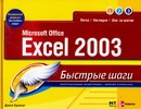 Microsoft Office. Excel 2003