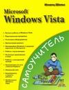 Microsoft Wiindows Vista