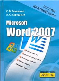 Microsoft Word 2007. Краткий курс