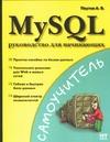 MySQL: руководство для начинающих