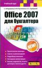 Office 2007 для бухгалтера