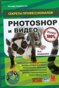 Photoshop и видео + CD
