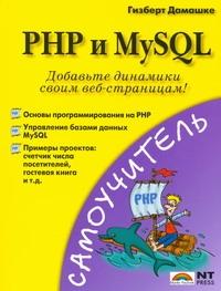 PHP и MySQL