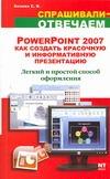 PowerPoint 2007. Как создать красочную и информативную презентацию