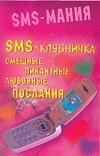 SMS - клубничка. Смешные, пикантные, любовные послания