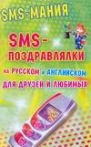 SMS - поздравлялки на русском и английском для друзей и любимых