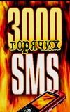 SMS 3000 горячих