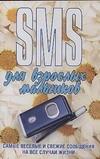 SMS для взрослых мальчиков