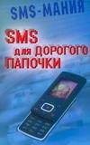 SMS для дорогого папочки
