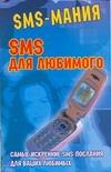 SMS для любимого