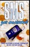 SMS для мальчиков