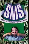SMS. Для веселых мальчиков