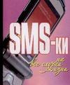 SMS-ки на все случаи жизни