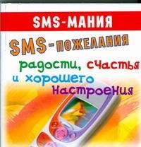 SMS-пожелания радости, счастья и хорошего настроения