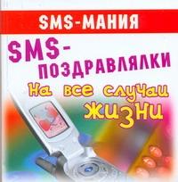 SMS-поздравлялки на все случаи жизни