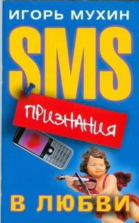 SMS-признания в любви