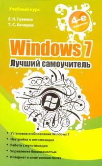 Windows 7. Лучший самоучитель